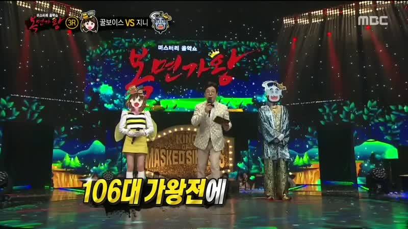 MBC 일밤 [복면가왕마이 리틀 텔레비전 V2] (일) 2019-07-21 오후5시 (MBC 뉴스데스크)