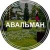 """Горнолыжный комплекс """"Авальман"""""""