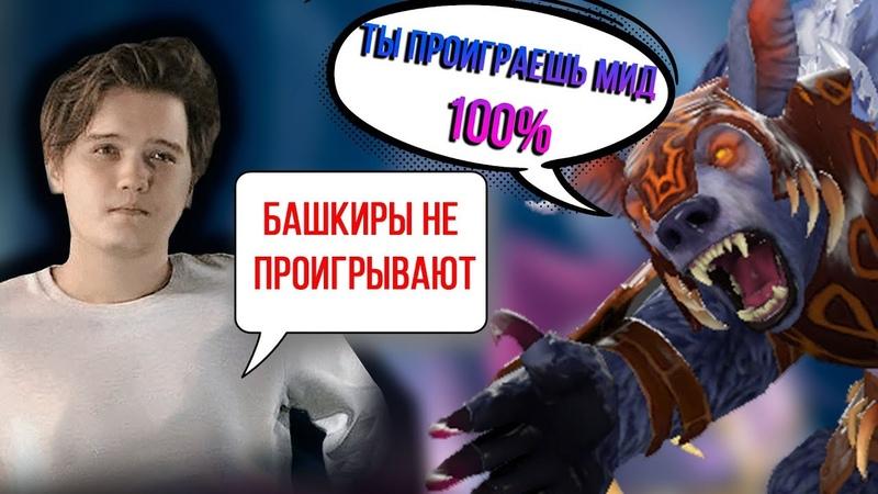КУДЕС РАЗВАЛИВАЕТ НА TEMPLAR ASSASSIN В DOTA 2