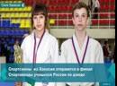 Спортсмены из Хакасии завоевали путевки в финал Спартакиады учащихся России по дзюдо