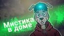 Дима Масленников в Простоквашино (для Fedor Comix)