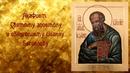 Акафист Святому Иоанну Богослову От тяжелых болезней уладить семейные разногласия супруга и супруги