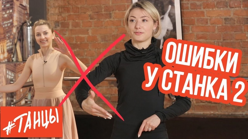 Ошибки у станка 2. С балериной Элеонорой Богдановой разбираем типичные проблемы любителей