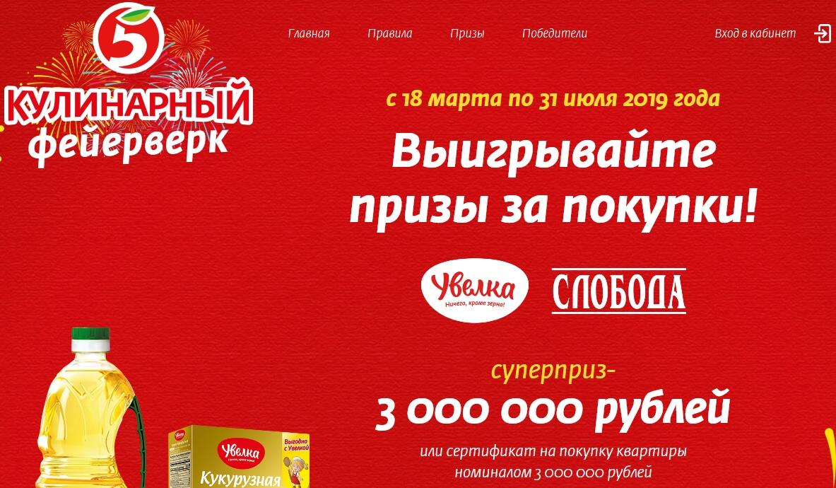 www.promo.fierverk.ru акция 2019 года