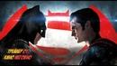 Русский трейлер - Бэтмен против Супермена