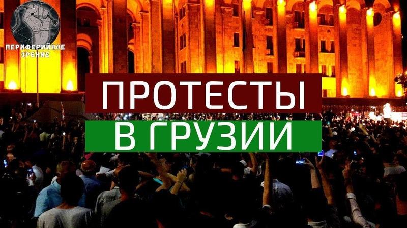Протесты в Грузии | Все события в прямом эфире | Сергей Окунев