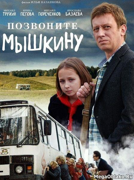 Позвоните Мышкину (2018/WEB-DL/WEB-DLRip)