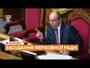 Позачергове засідання Верховної Ради / НАЖИВО