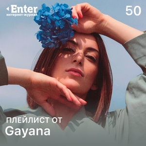 Плейлист от Gayana