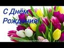 С Днём Рождения в марте! Красивое поздравление Видео Открытка День Рождения Для Вас, веснята !МАРТ