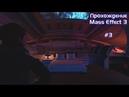 3 Прохождениe Mass Effect 3 Луна Палавена - Менае