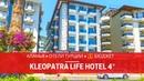 АЛАНЬЯ 2019. ОТЕЛЬ KLEOPATRA LIFE HOTEL 4 - КЛЕОПАТРА ЛАЙФ