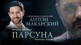 ПАРСУНА. АНТОН МАКАРСКИЙ