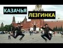 КАЗАЧЬЯ ЛЕЗГИНКА редкие кадры Caucasian COSSACKS Dance LEZGINKA