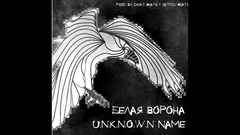 Crow Белые вороны (prod. by Chuki beats x Retnik beats)