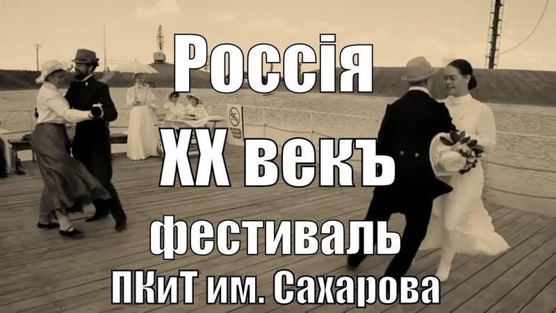 Фестиваль Россiя ХХ векъ Тольятти Парковый комплекс истории техники им Сахарова