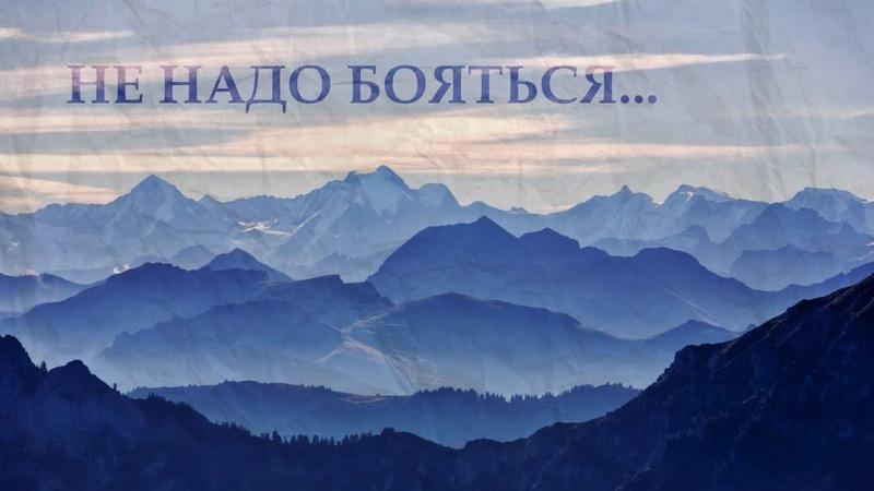 ...Не надо бояться... - Евгений Евтушенко. Читает Леонид Юдин