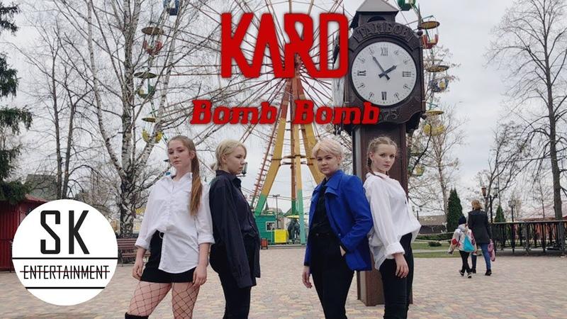 STUDIO K POP DANCE COVER KARD Bomb Bomb 밤밤 IN PUBLIC IN RUSSIA