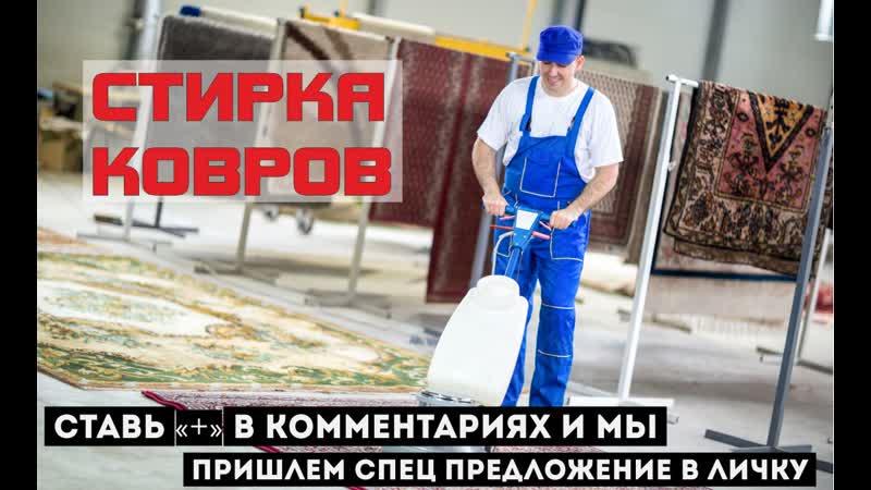 Стирка ковров в Кемерово