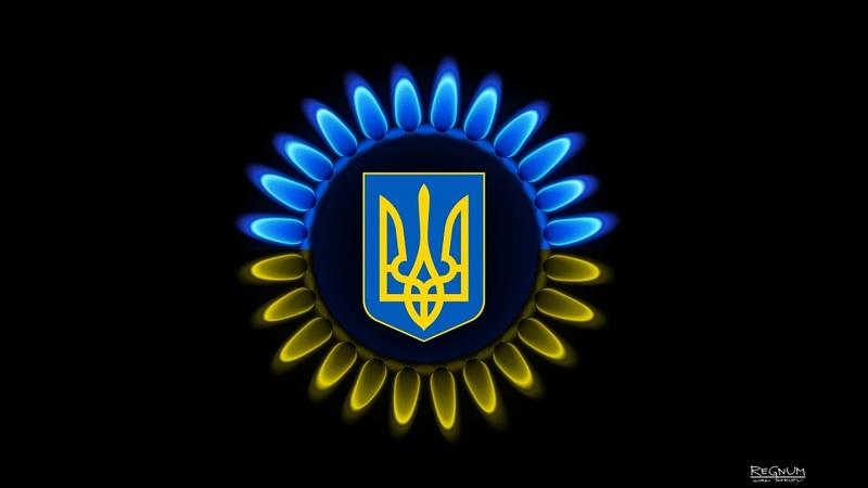 ✔ На Украине осознали, что газа из России больше не будет