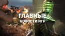 Главные новости игр GS TIMES GAMES 19 03 2019 Dead Space Sniper Elite 5 Back 4 Blood