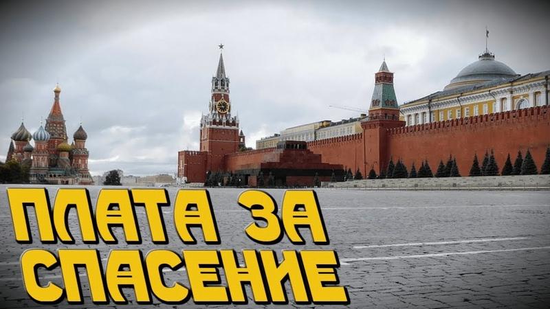 Плата за спасение России