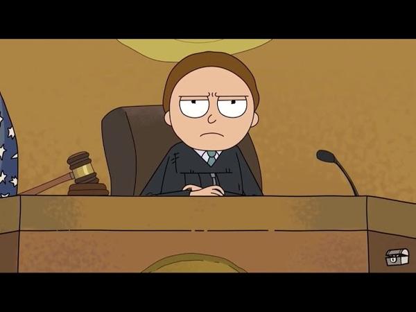 Рик и Морти | в суде