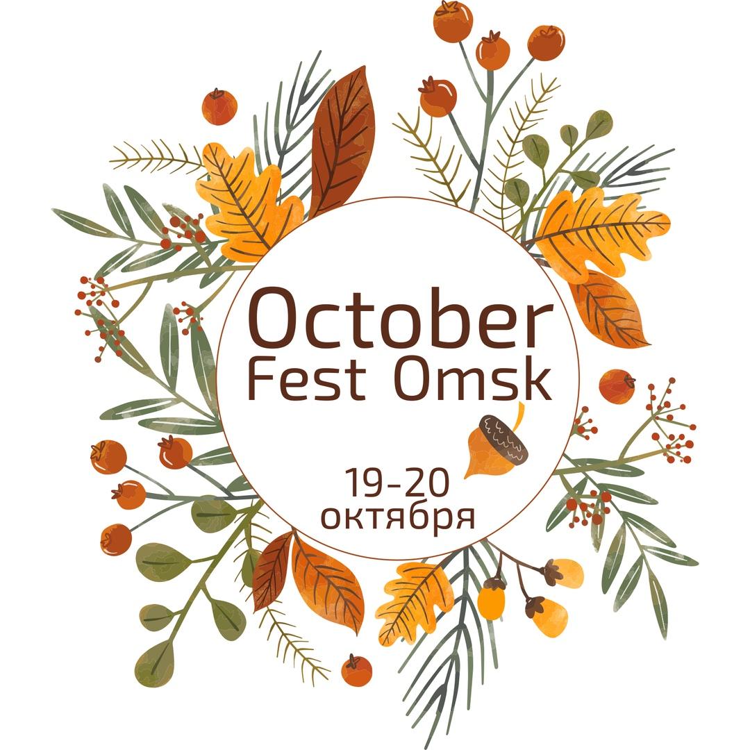 Афиша Омск October Fest / 19-20 октября 2019 / Омск