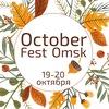 October Fest | 19-20 октября 2019 | Омск