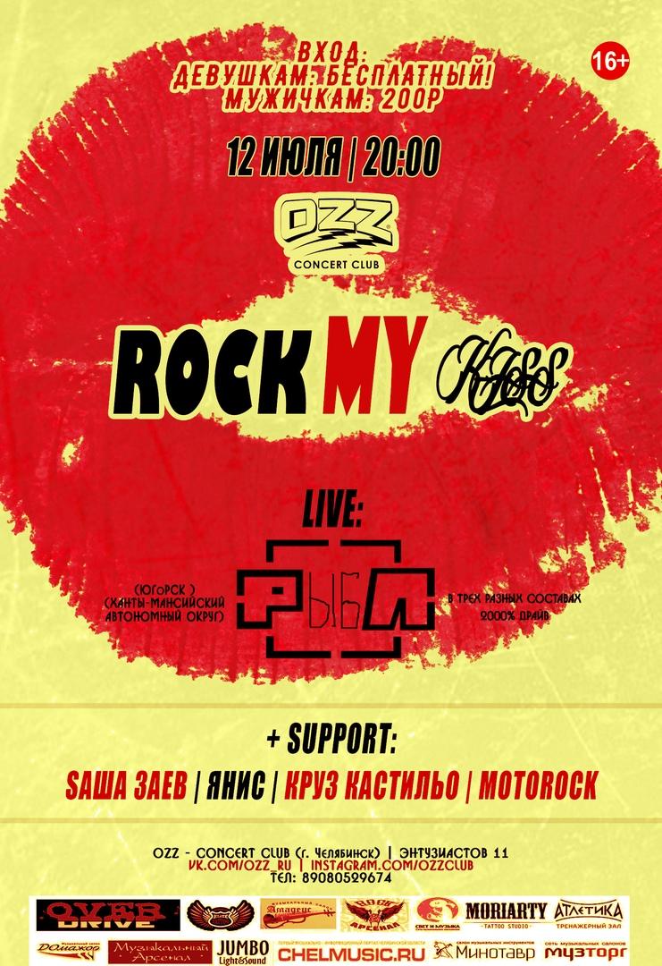 Афиша 12.07 Rock My Kiss Девушкам: Бесплатно!