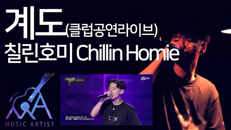 [Music Artist] 계도(啓導) - 전우성(Chillin Homie) 칠린호미 (클럽라이브) 쇼미더머니7 극찬