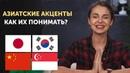 Как понять японца корейца или китайца Азиатские акценты английского языка