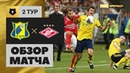 Россия-1920-2-200719 Ростов - Спартак 22