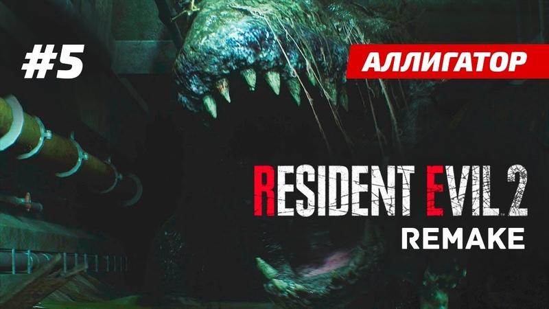 Resident Evil 2 Remake — Часть 5: Аллигатор