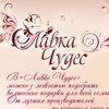 Lavka Chudes