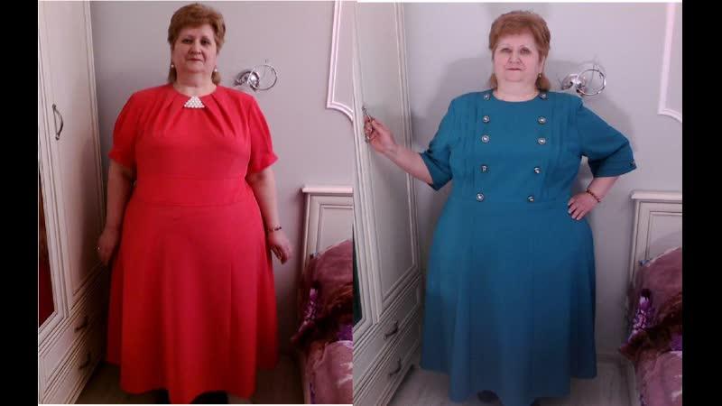 Два ярких платья для полной женщины. Демонстрация готовых изделий