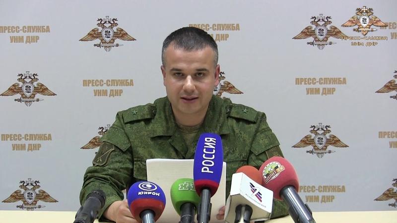 Заявление официального представителя Управления Народной милиции ДНР по обстановке на 19.08.2019