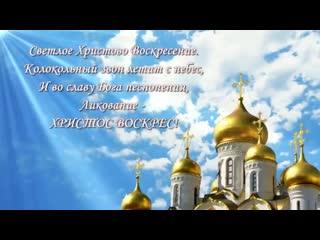 С-ПАСХОЙ-САМОЕ-КРАСИВОЕ-ПОЗДРАВЛЕНИЕ-ХРИСТОС-ВОСКРЕС...s-dnem.ru_.mp4