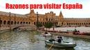 España: Cosas que amaras de este país de Europa | España razones para visitarla