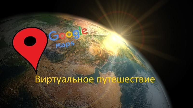 Виртуальные путешествия Google Maps Часть 1 AgentJoe