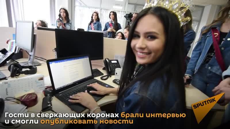 Финалистки Мисс Казахстан 2019 на время стали журналистами