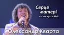 Дуже зворушливий виступ Олександра Кварти. Мами плакали!