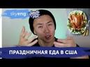 ЧТО ЕДЯТ АМЕРИКАНЦЫ каждый день и на День Благодарения Живой урок английского Skyeng