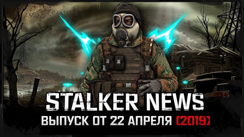 STALKER NEWS Выпуск от 22 04 19