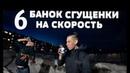 НА ЧТО ГОТОВ МУЖИК РАДИ 300 РУБЛЕЙ / 6 БАНОК СГУЩЕНКИ