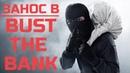 Занос в игровом автомате Bust the Bank | Стрим онлайн казино Вегас Автоматы