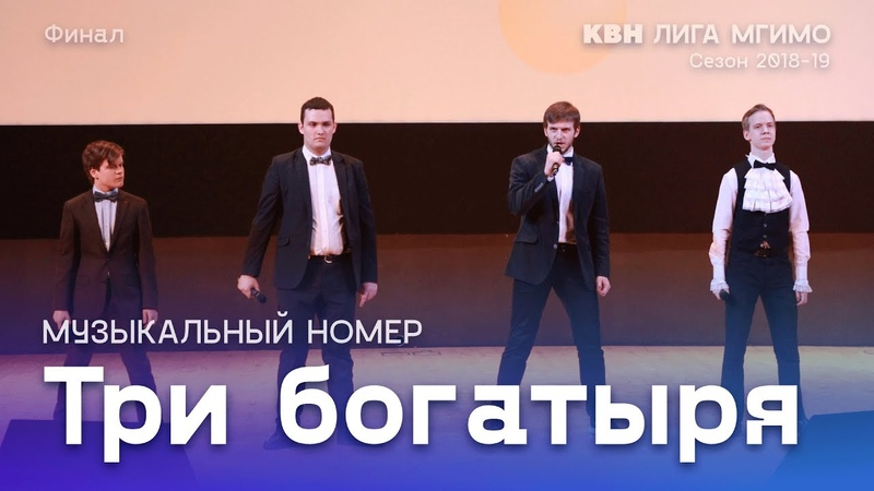 Три богатыря Музыкальный номер Финал Лиги КВН МГИМО 2018 19
