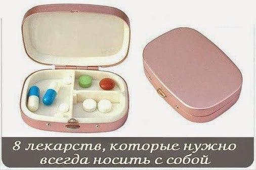 8 лекарств, которые нужно всегда носить с собой 1. Универсальное средство парацетамол (7 рублей). Это самое популярное лекарственное средство в мире. На его основе выпущено несколько десятков