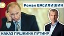 РОМАН ВАСИЛИШИН НАКАЗ ПУШКИНА ПУТИНУ 06 06 2019 РАССВЕТ
