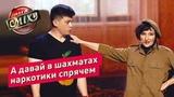 Сказка про Максима Галкина - Я так и знала Лига Смеха 2019 новые приколы